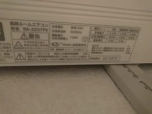 エアコンの底面に貼られている型番のラベルの写真