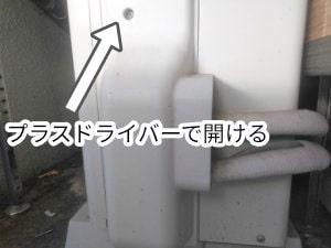 中古エアコンの室外機の取り外し方