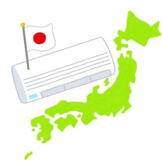 日本メーカーのエアコン