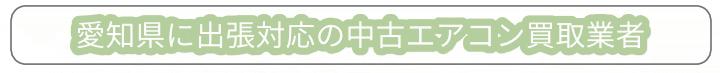 愛知県に出張対応の中古エアコン買取業者 おすすめリスト