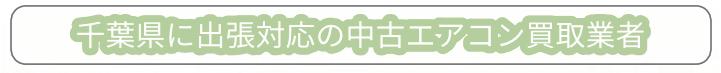 千葉県に出張対応の中古エアコン買取業者 おすすめリスト