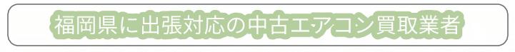 福岡県に出張対応の中古エアコン買取業者 おすすめリスト