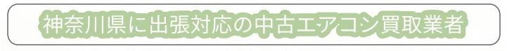 神奈川県に出張対応の中古エアコン買取業者 おすすめリスト
