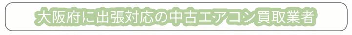 大阪府に出張対応の中古エアコン買取業者 おすすめリスト