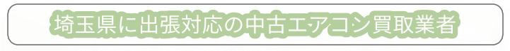 埼玉県に出張対応の中古エアコン買取業者 おすすめリスト