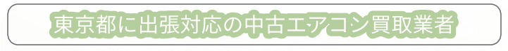 東京都に出張対応の中古エアコン買取業者 おすすめリスト