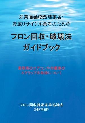「フロン回収・破壊法ガイドブック」表紙