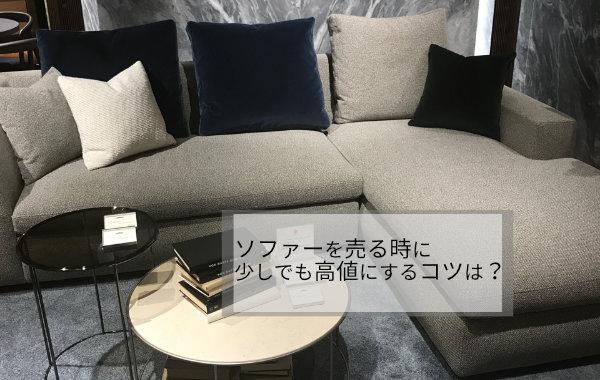 ちょっとしたポイントでソファーが高く売れます