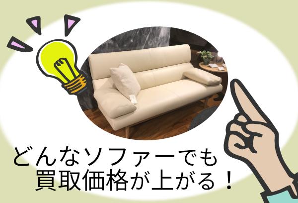 どんなソファーでも買取価格が上がるポイント