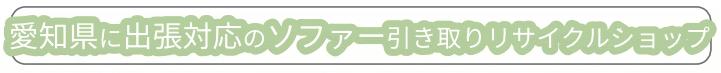 【愛知県に出張対応】ソファー引き取りリサイクルショップ おすすめリスト