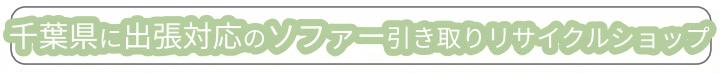 【千葉県に出張対応】ソファー引き取りリサイクルショップ おすすめリスト