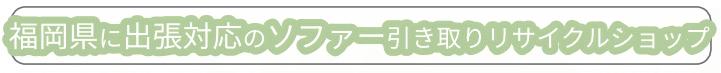 【福岡県に出張対応】ソファー引き取りリサイクルショップ おすすめリスト