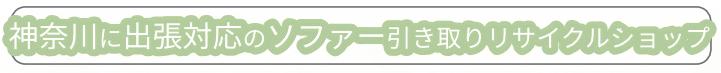【神奈川県に出張対応】ソファー引き取りリサイクルショップ おすすめリスト