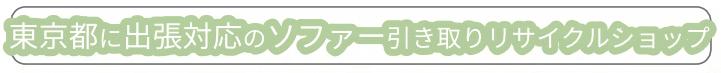 【東京都に出張対応】ソファー引き取りリサイクルショップ おすすめリスト