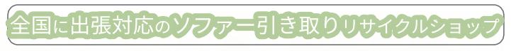 【全国に出張対応】ソファー引き取りリサイクルショップ おすすめリスト