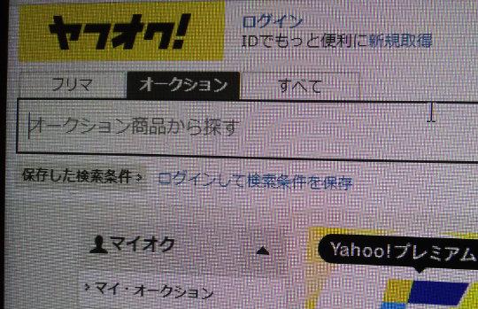 オークションサイト「ヤフオク」の画面