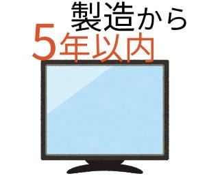 買取で高価になる、製造から5年以内のテレビのイラスト