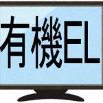 買取相場が高くなる、有機ELテレビ