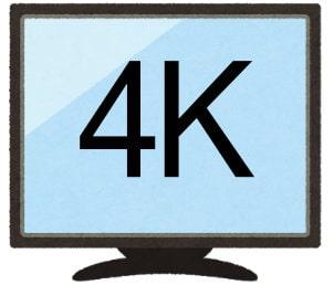 買取価格が高くなる4Kテレビ
