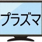 買取されるプラズマテレビのイラスト