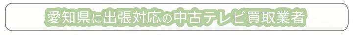 愛知県に出張対応の中古テレビ買取業者 おすすめリスト