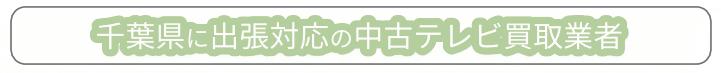 千葉県に出張対応の中古テレビ買取業者 おすすめリスト