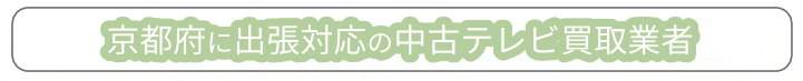 京都府に出張対応の中古テレビ買取業者 おすすめリスト