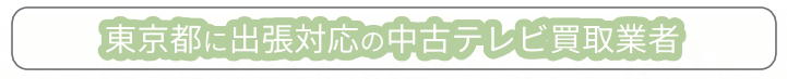東京都に出張対応の中古テレビ買取業者 おすすめリスト