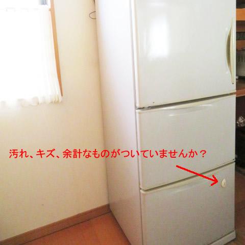 中古冷蔵庫の外観