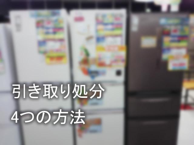 冷蔵庫の引き取り処分 4つの方法