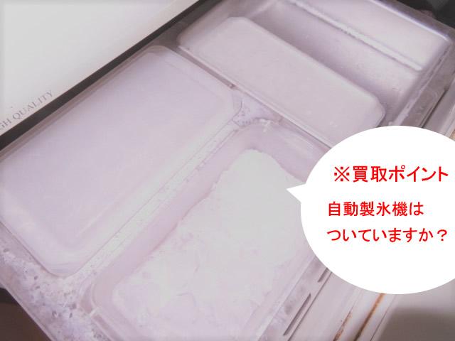 中古冷蔵庫の製氷機能をチェック